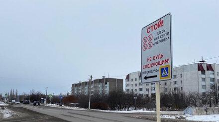 Зловещие знаки начали устанавливать на дорогах в Воронежской области