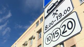 Госдума приняла закон, который позволит штрафовать воронежцев за неоплату парковки