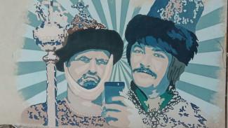 В Воронеже появилось граффити с героями фильма «Иван Васильевич меняет профессию»