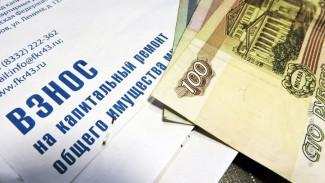 Фонд капремонта отчитался о росте собираемости взносов в Воронежской области