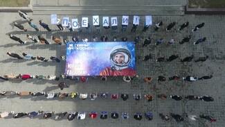 Космический флешмоб устроили воронежские студенты к 60-летию полёта Гагарина