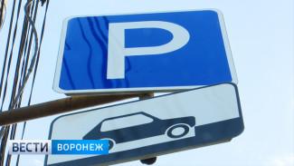 Сегодня воронежские власти решат, кто примет участие в конкурсе по созданию платных парковок