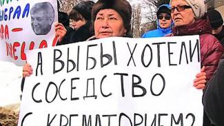 Воронежцы протестуют против строительства крематория