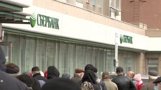 В Воронеже закрылось большинство отделений Сбербанка