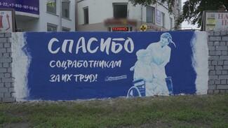 Работникам воронежской соцзащиты посвятили граффити