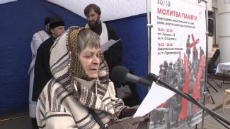 В Воронеже зачитали имена жертв политических репрессий