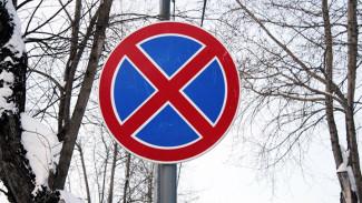 В Воронеже на два дня запретят парковку у катка «Северное сияние»