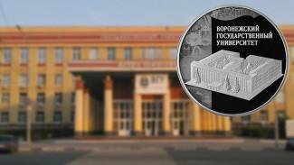 ЦБ выпустил памятную монету к 100-летию Воронежского госуниверситета