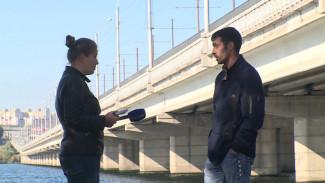 «Просила оставить её». Воронежец рассказал о спасении прыгнувшей с моста девушки