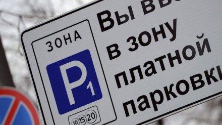 В Воронеже купили первый годовой абонемент на платную парковку