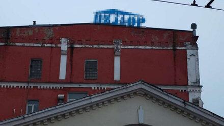 Полиция заинтересовалась появлением нецензурной вывески на крыше хлебозавода в Воронеже