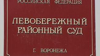 В Воронеже решают, виновата ли педагог в доведении школьницы до попытки самоубийства