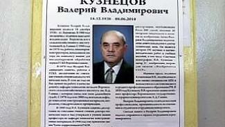 В Воронеже убит профессор агроуниверситета Валерий Кузнецов