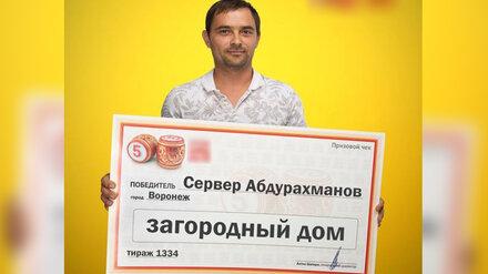 Экспедитор из Воронежа отказался от выигранного в лотерею дома