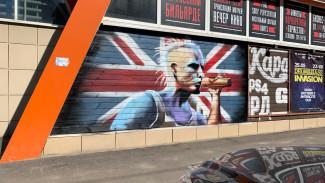 В Воронеже появилось граффити солиста группы The Prodigy