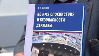 В Воронеже выпустили книгу на основе рассекреченных дел ФСБ