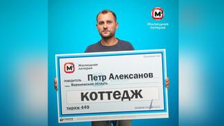 Механик из Воронежской области выиграл в лотерею коттедж