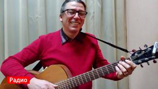 Воронежский автор-исполнитель Евгений Борозднецов уверяет, что песня лечит