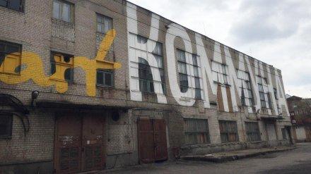 Бывшую типографию воронежской «Коммуны» превратят в арт-кластер