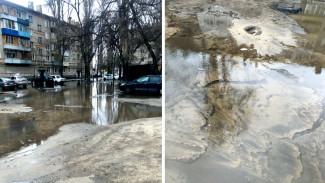 В Воронеже из-за коммунальной аварии затопило несколько дворов