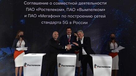 МегаФон, «ВымпелКом» и «Ростелеком» объединятся для расчистки радиочастот под сети 5G