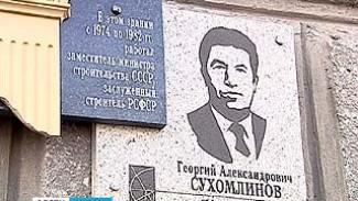 Памятную доску строителю Георгию Сухомлинову открыли в Воронеже