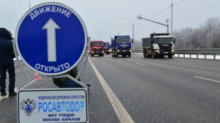 На выезде из Воронежа открыли отремонтированный участок трассы А-134