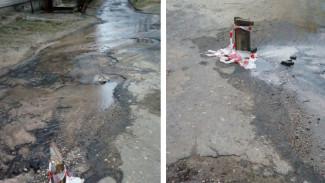 В Воронеже из-за коммунальной аварии затопило двор пятиэтажки
