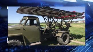 В Воронеже реактивную установку «Катюша» выставили на продажу за 2 млн рублей