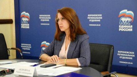 Главой воронежской приёмной «Единой России» утвердили депутата Марину Андрейчук