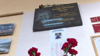 В Воронеже открыли мемориальную доску одному из самых цитируемых филологов России