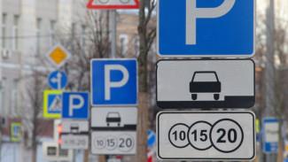 В Воронеже появилась точная карта зон платных парковок
