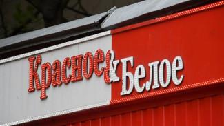 В Воронеже вновь закрыли магазин сети «Красное & Белое»