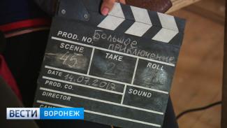 В Воронеже снимают первый детский полнометражный фильм