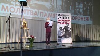 Память жертв советских репрессий в Воронеже почтили «Молитвой памяти»