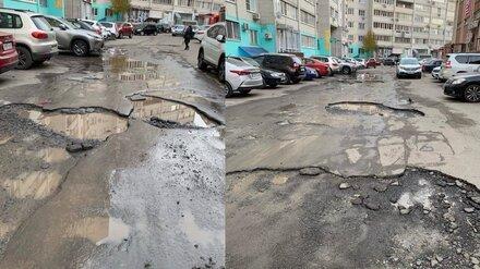 Воронежцы пожаловались на разбитые дороги во дворе