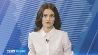 Итоговый выпуск «Вести Воронеж» 01.10.2018