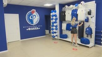 Воронежский «Факел» открыл магазин для фанатов