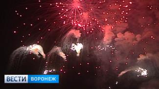 В День города воронежцы увидят салют стоимостью около 3 млн рублей