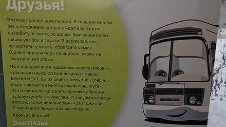 Воронежские ПАЗики простились с пассажирами