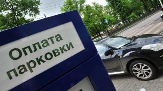 В центре Воронежа установили первые паркоматы