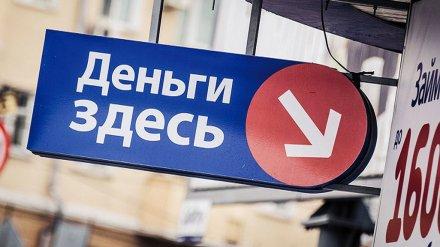 В центре Воронежа неизвестный с ножом ограбил офис микрозаймов