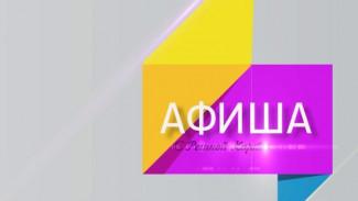 Афиша главных культурных событий Воронежа