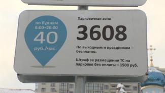 Разрешение на платную парковку в Воронеже можно будет оформить онлайн