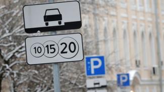 Конкурс по выбору инвестора для платных парковок в Воронеже пришлось приостановить