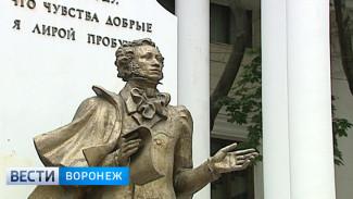 На ремонт памятника Пушкину в Воронеже потратят более миллиона рублей