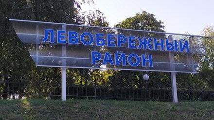 Возле «Меркурия» в Воронеже установили светящуюся стелу