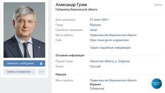 Воронежский губернатор завёл личную страницу в соцсети
