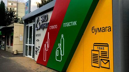В Воронеже откроется третий экопункт для приёма вторсырья