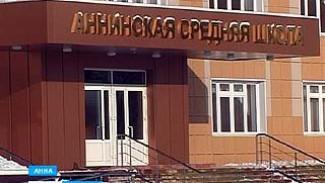 Новая четверть для учеников Аннинского лицея началась в новом здании школы